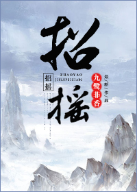 ostentatious-zhao-yao